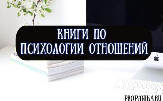 Психология отношений — книги, которые стоит прочитать каждому