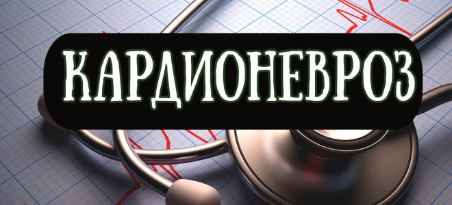 Кардионевроз симптомы и лечение