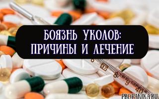 Как называется боязнь уколов: причины и лечение трипанофобии