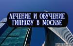 Лечение и обучение гипнозу в Москве