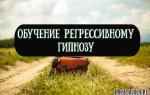 Обучение регрессивному гипнозу