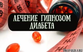 Лечение гипнозом диабета