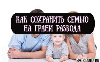 Как сохранить семью на грани развода: советы психолога