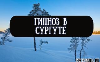 Лечение гипнозом и обучение методике в Сургуте