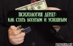 Психология денег — как стать богатым и успешным?