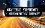 Обучение уличному и мгновенному гипнозу