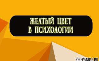 Что означает желтый цвет в психологии?