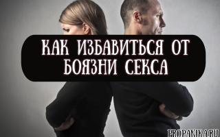 Как избавиться от боязни секса?