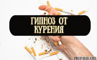 Гипноз от курения