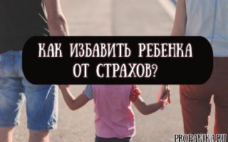 Как избавить ребенка от страхов — советы психолога