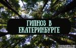 Гипноз: лечение и обучение в Екатеринбурге