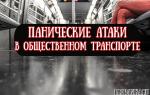 Панические атаки в транспорте, автобусе