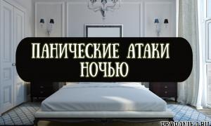 Панические атаки ночью во сне