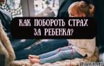 Как побороть страх за ребенка?