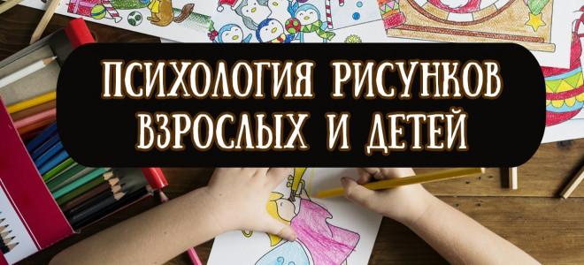 Психология рисунков взрослых и детей