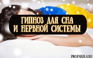 Гипноз для сна и успокоения нервной системы