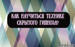 Как научиться технике скрытого гипноза?