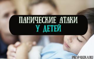 Панические атаки у детей симптомы и лечение