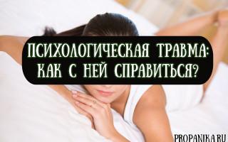 Что такое психологическая травма, и как с ней справиться?