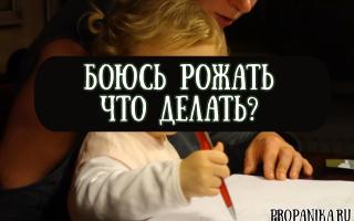 Что делать, если боюсь рожать первого или второго ребенка?
