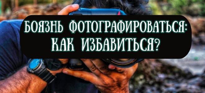 Как называется боязнь фотографироваться, или как избавиться от дисморфофобии?