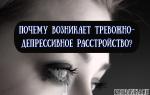 Что такое и почему возникает тревожно-депрессивное расстройство, все способы лечения