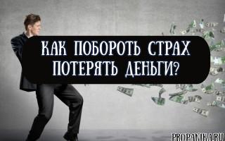 Как побороть страх потерять деньги, и как не бояться больших денег?