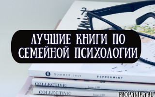 Лучшие книги по семейной психологии