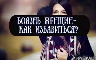 Как называется боязнь женщин, и как избавиться от фобии?
