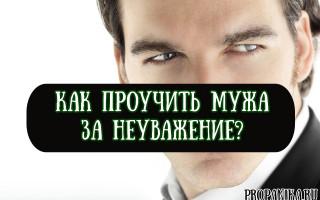 Как проучить мужа за неуважение — советы психологов