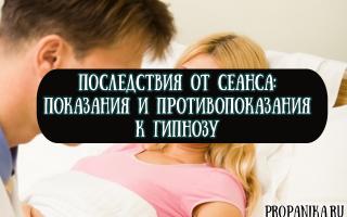 Последствия от сеанса, показания и противопоказания к гипнозу
