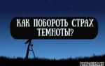Почему возникает и как побороть страх темноты?