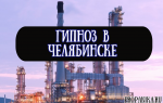 Гипноз: лечение и обучение в Челябинске