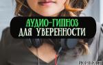 Аудио гипноз для уверенности в себе