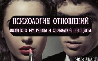 Психология отношений женатого мужчины и свободной женщины — советы психолога