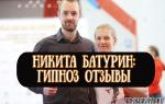 Никита Батурин гипноз отзывы