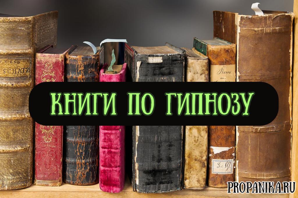 Книги по гипнозу