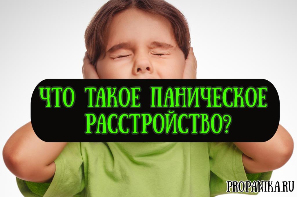 Что такое паническое расстройство