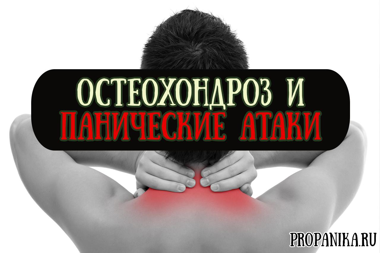 ВСД и шейный остеохондроз симптомы панические атаки и лечение