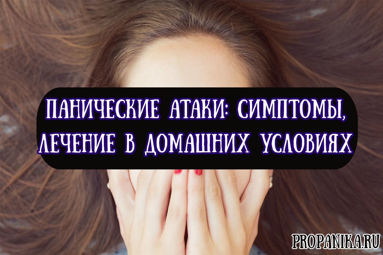 Как быстро снять паническую атаку, как лечить панические атаки в домашних условиях, массаж