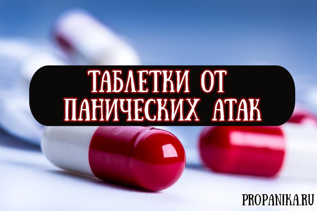 Таблетки от панических атак