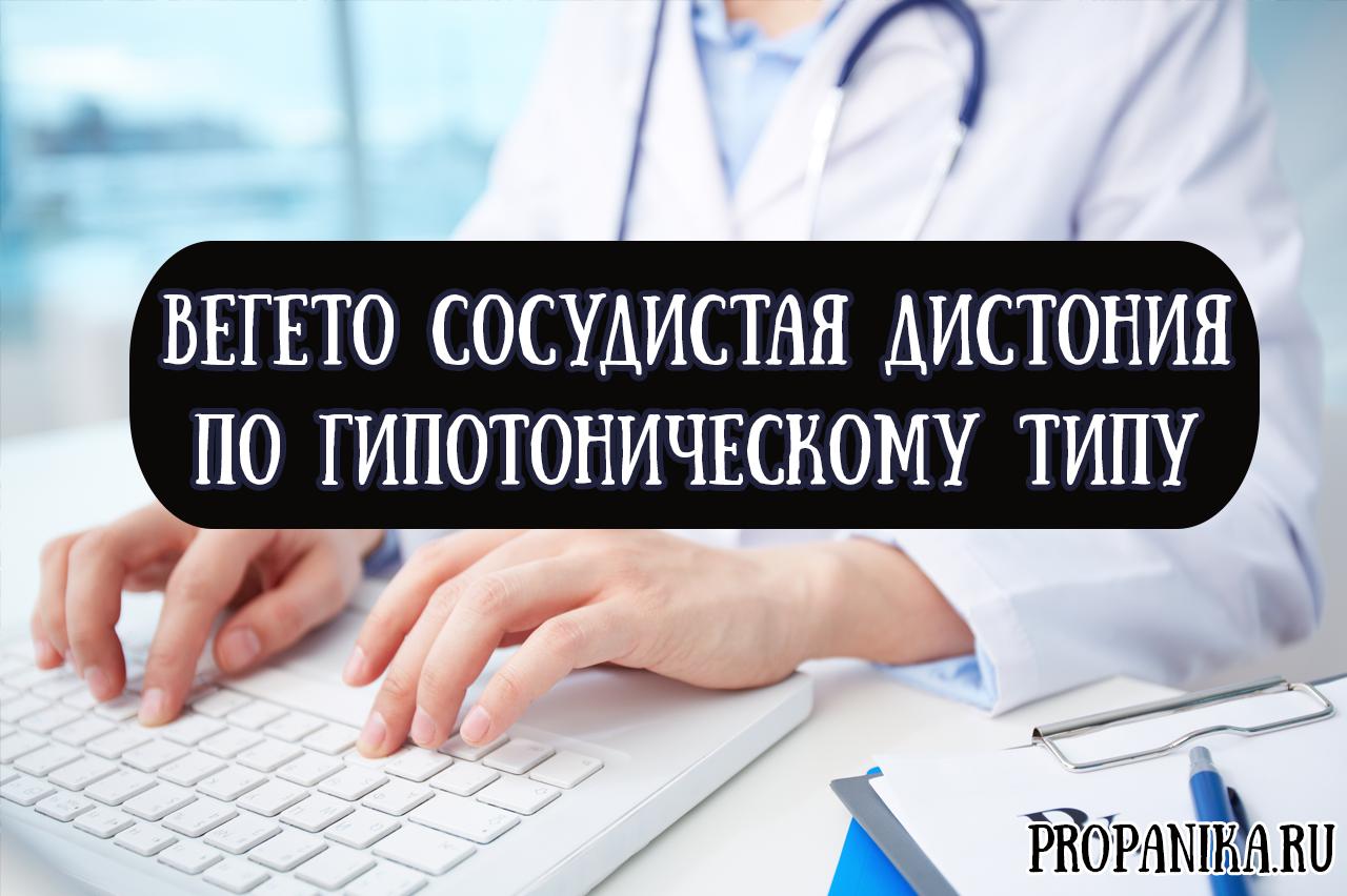 Всд по гипотоническому типу симптомы эффективное лечение и видео