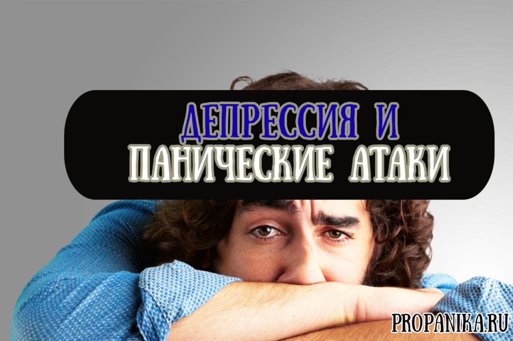 Депрессия паническая атака как с ними справиться