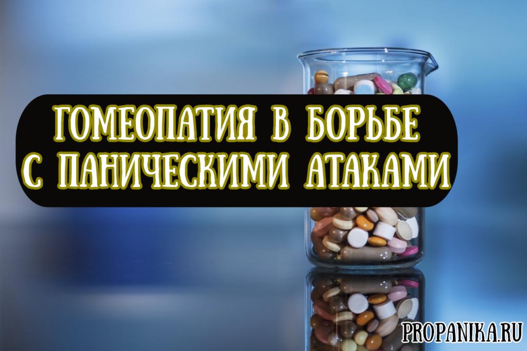 Гомеопатия от неврозов и панических атак
