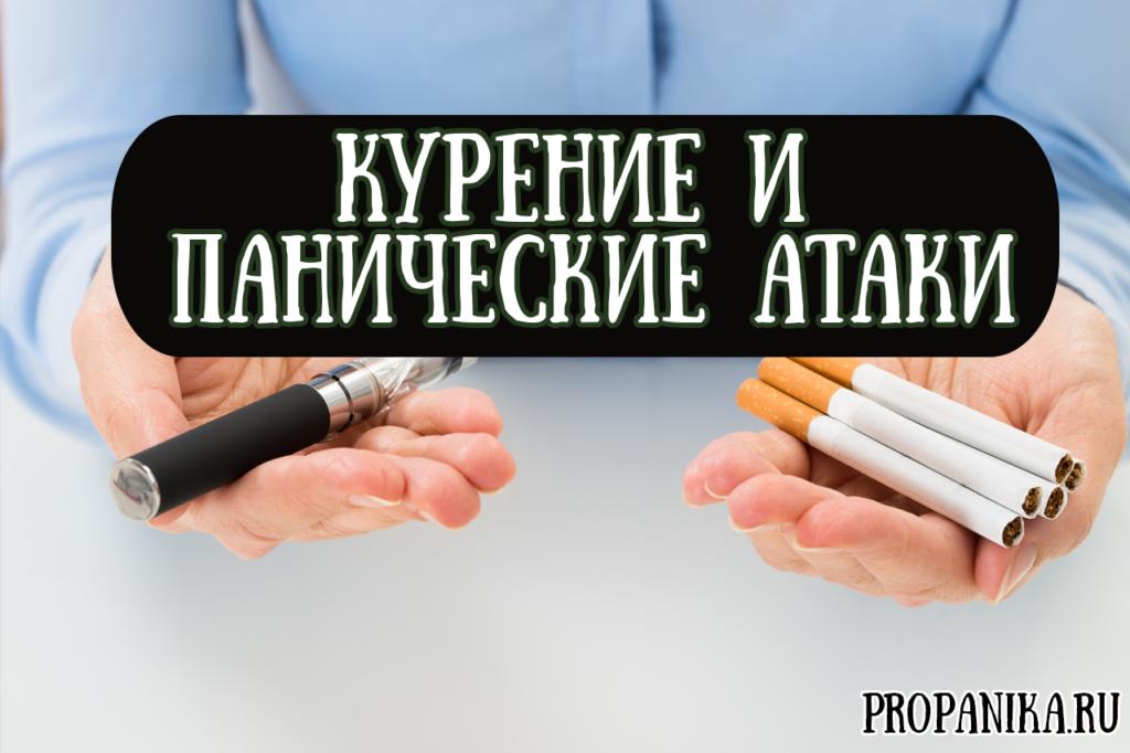курение и панические атаки