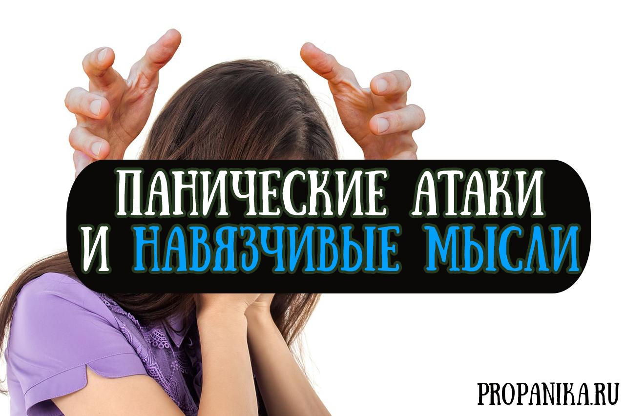 Как контролировать симптомы панической атаки