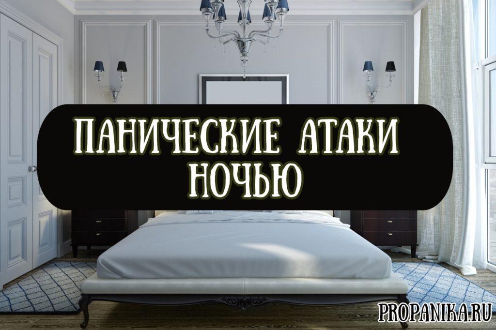panicheskie-ataki-nochyu