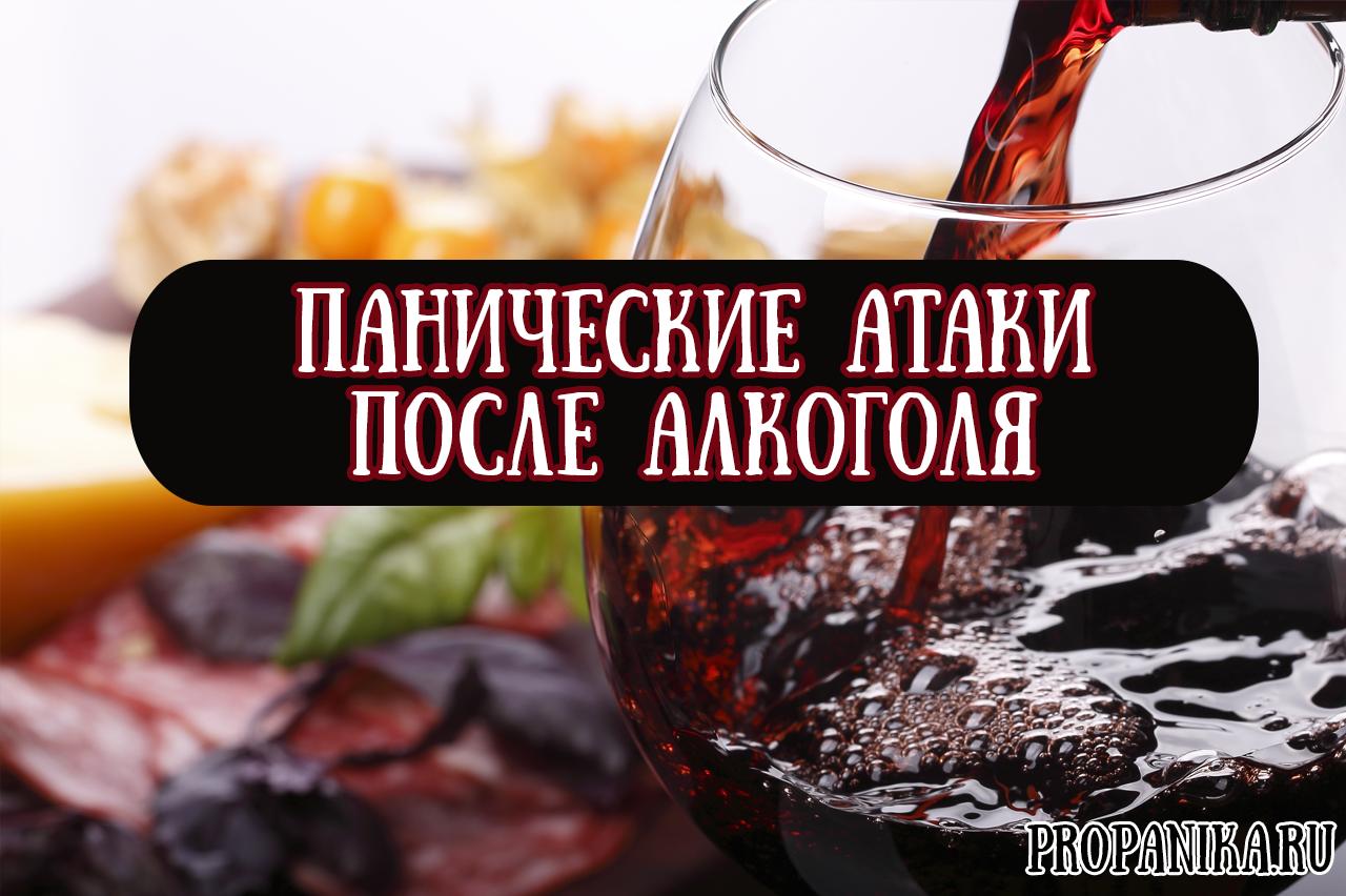 Панические атаки и алкоголь - как они взаимосвязаны?