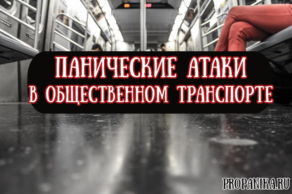 панические атаки в общественном транспорте