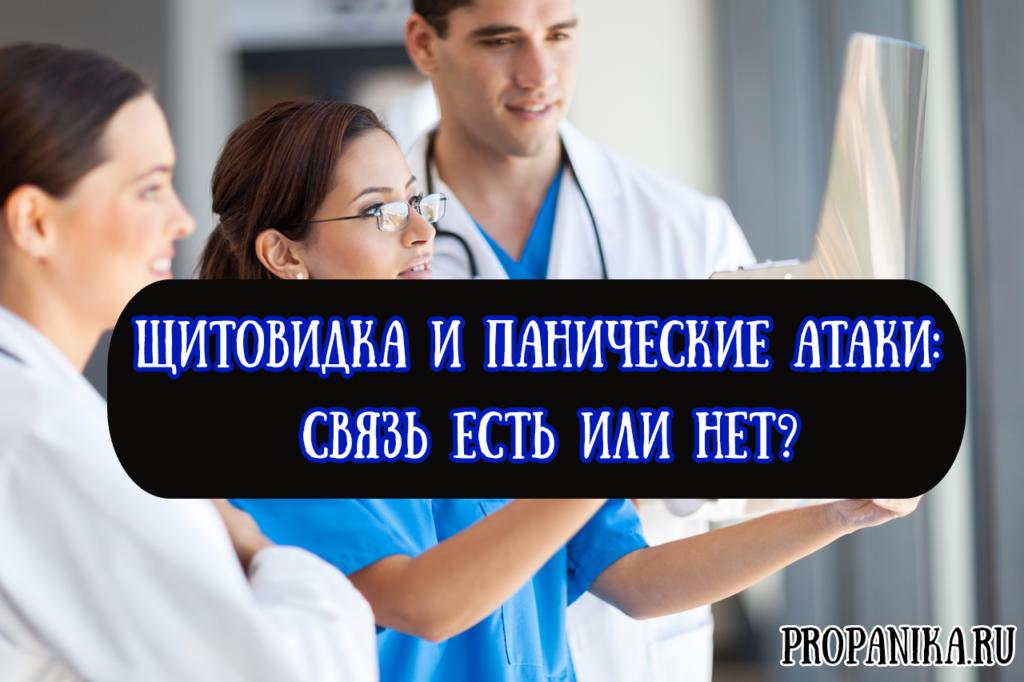 Щитовидка и панические атаки связь есть или нет